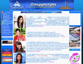 onsorn.com screenshot