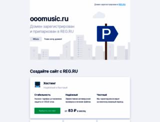 ooomusic.ru screenshot
