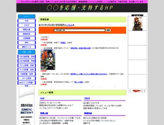 oowoouensizi.xsrv.jp screenshot