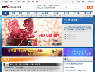 opencla.cntv.cn screenshot