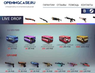openingcase.ru screenshot