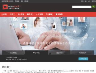 openstack.org.cn screenshot