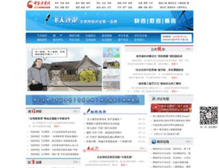 opinion.gscn.com.cn screenshot