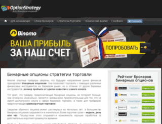 optionstrategy.ru screenshot