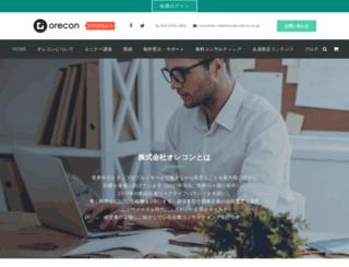 orecon.co.jp screenshot