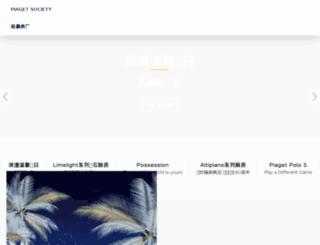 org-www.piaget.com.cn screenshot