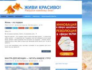 organogold-online.ru screenshot