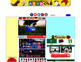 origami-club.com screenshot
