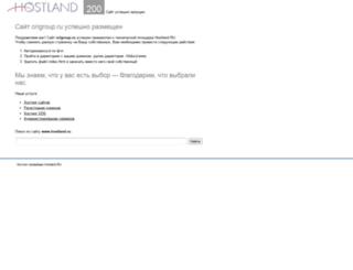 origroup.ru screenshot