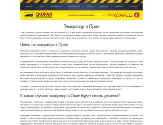 orlovsky-evakuator.ru screenshot