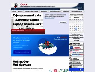 orsk-adm.ru screenshot