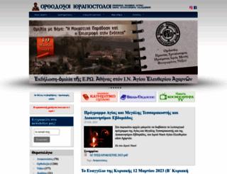 orthmad.gr screenshot