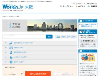 osaka.workin.jp screenshot