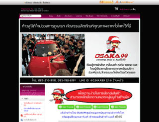 osaka99.com screenshot
