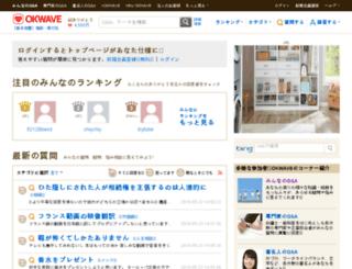 oshiete.quick.co.jp screenshot