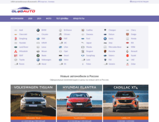 osinovo.globauto.ru screenshot