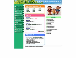 osnka.jp screenshot