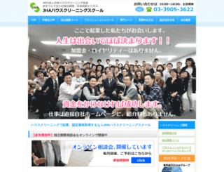 osouji-school.jp screenshot