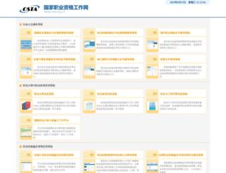 osta.org.cn screenshot