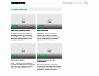 osteoporoz.ru screenshot