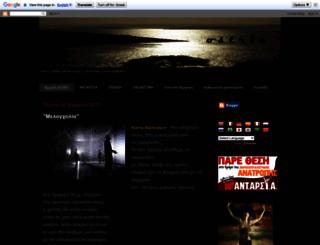 ostria-gr.blogspot.com screenshot