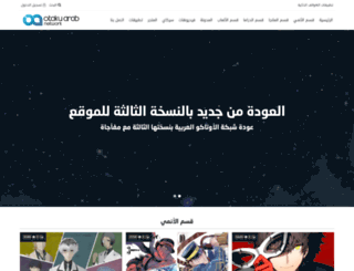otaku-arab.net screenshot