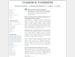 otambove.ru screenshot