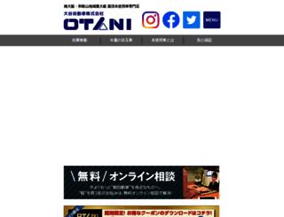 otani-j.co.jp screenshot