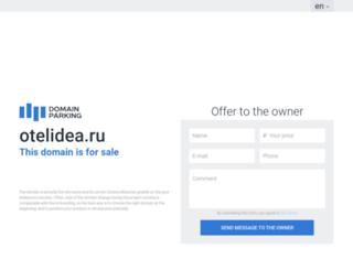 otelidea.ru screenshot