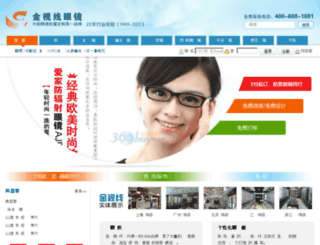 oto.com.cn screenshot