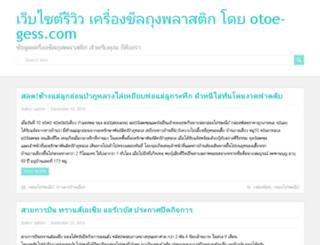 otoe-gess.com screenshot