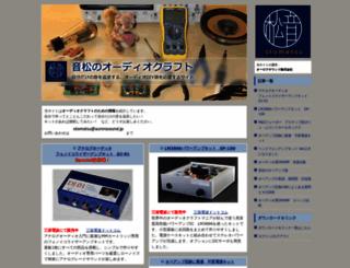 otomatsu.jp screenshot