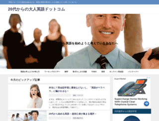 otonaeigo.com screenshot