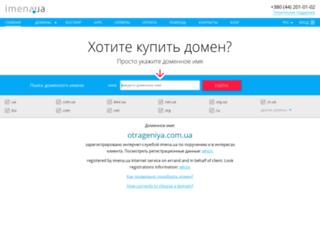 otrageniya.com.ua screenshot