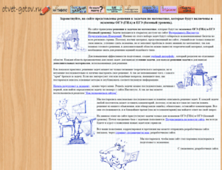 otvet-gotov.ru screenshot