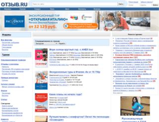 otzyv.ru screenshot