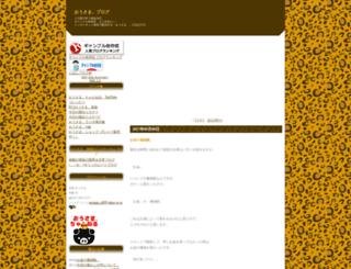 ousamama.sblo.jp screenshot