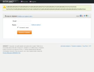 outbox.sms24x7.ru screenshot