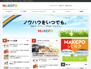 outsourcing.makepo.jp screenshot