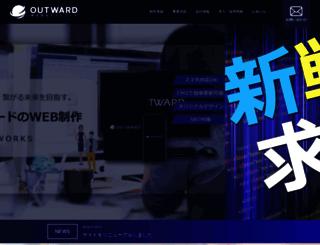 outward.jp screenshot