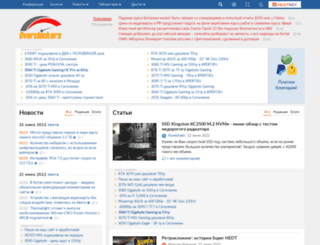 overclockers.ru screenshot
