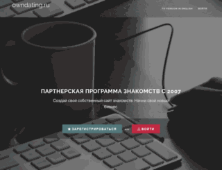 owndating.ru screenshot