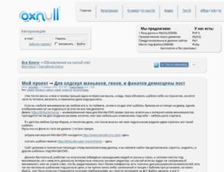 oxnull.net screenshot