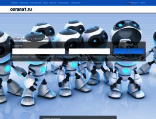 oxrana1.ru screenshot