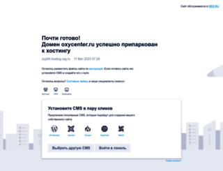 oxycenter.ru screenshot