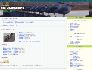oyakonews.com screenshot