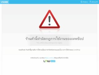 oyoelshop.com screenshot