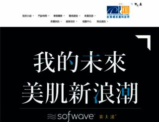 p-skin.com.tw screenshot