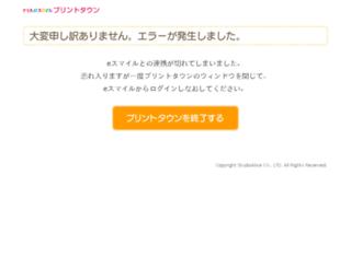 p-town.studio-alice.co.jp screenshot