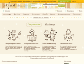 p.uniqhand.ru screenshot